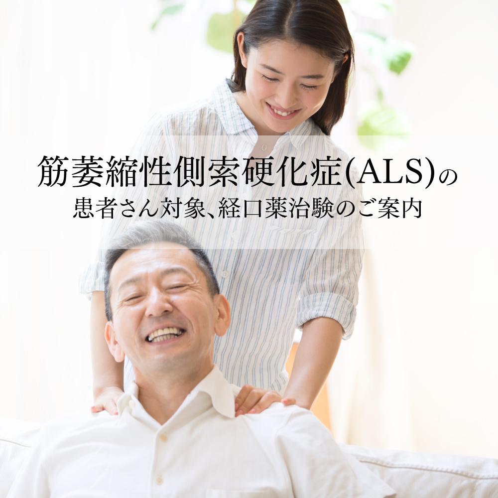 ALS被験者募集バナー